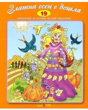 Златна есен е дошла + CD (Стихчета за най-малките 19)