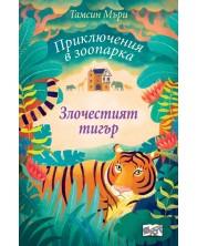 Злочестият тигър (Приключения в зоопарка) -1