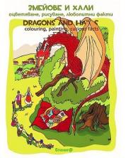 Змейове и хали. Оцветяване, рисуване, любопитни факти / Dragons and Halas. Colouring, painting, curious facts