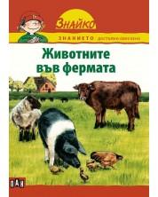Знайко: Животните във Фермата