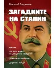 Загадките на Сталин -1