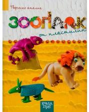 Зоопарк от пластилин