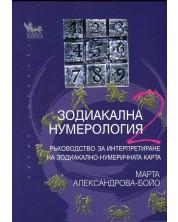 Зодиакална нумерология 2 -1