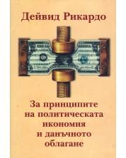 За принципите на политическата икономия и данъчното облагане (твърди корици)