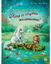 Малкият еднорог Звездичко: Кога се сбъдват желанията? -1
