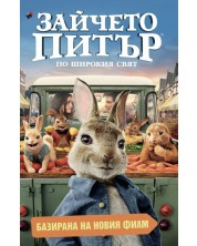 Зайчето Питър: По широкия свят -1