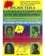 Зрелостен и кандидат-студентски курс по математика (част 1)