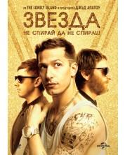 Звезда (DVD)