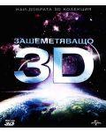 Зашеметяващо 3D (Blu-Ray) - 1t