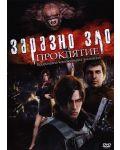 Заразно зло: Проклятие (DVD) - 1t