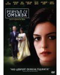 Рейчъл се омъжва (DVD) - 1t