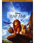 Цар Лъв (DVD) - 1t
