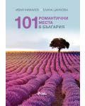 101 романтични места в България - 1t