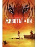 Животът на Пи (DVD) - 1t