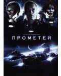 Прометей (DVD) - 1t