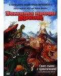 Земята преди време 1 (DVD) - 1t