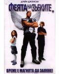 Феята на зъбките (DVD) - 1t