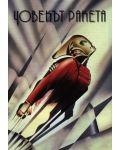 Човекът ракета (DVD) - 1t
