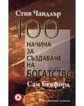 100 начина за създаване на богатство - 1t
