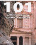 101 исторически места за вашата ваканция - 1t