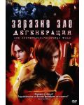 Заразно зло: Дегенерация (DVD) - 1t