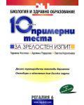 10 примерни теста за зрелостен изпит по биология и здравно образование - 1t
