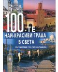 100-те най-красиви града в света (твърди корици) - 1t