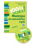 100 % успех! Матура по английски език + CD - 1t