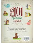 101 приказки за деца - 2t