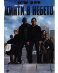 Кинти в небето (DVD) - 1t