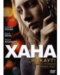 Хана (DVD) - 1t