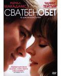 Сватбен обет (DVD) - 1t