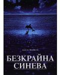 Безкрайна синева (DVD) - 1t