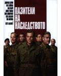 Пазители на наследството (DVD) - 1t