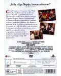 Изисканият джентълмен (DVD) - 2t