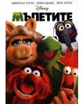 Мъпетите (DVD) - 1t