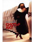 Систър акт (DVD) - 1t