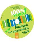 100 % успех! Матура по английски език + CD - 3t