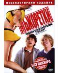 мЪжоретки (DVD) - 1t