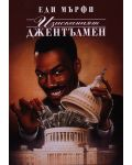 Изисканият джентълмен (DVD) - 1t