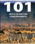 101 места за бягство сред природата - 1t