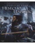 Небесно царство (Blu-Ray) - 1t