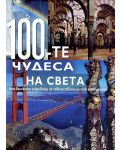 100-те чудеса на света (твърди корици) - 1t