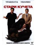 Стари кучета (DVD) - 1t