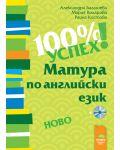 100 % успех! Матура по английски език + CD - 2t