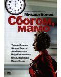 Сбогом, мамо (DVD) - 1t