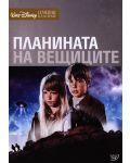 Планината на вещиците (1975) (DVD) - 1t