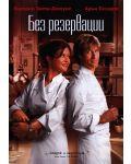 Без резервации (DVD) - 1t