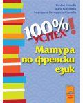 100 % успех: Матура по френски език - 1t