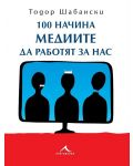 100 начина медиите да работят за нас - 1t